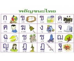 Cours particuliers de Thai - Bordeaux (33000)