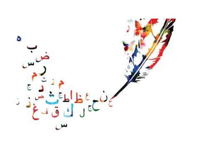 Cours d'arabe chez vous