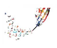 Cours d'arabe chez vous à Lille (59)